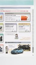 Toyota Prius C JDM Brochure leak 18.10.2011